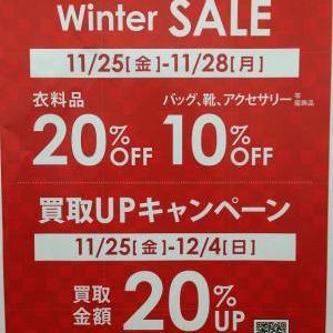 WinterSALE・買取UPキャンペーン!!