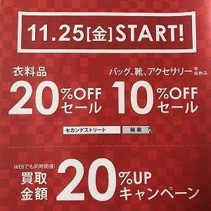 セール告知&スニーカー特集!!!