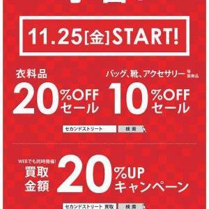 セール&買取UP告知!!☆