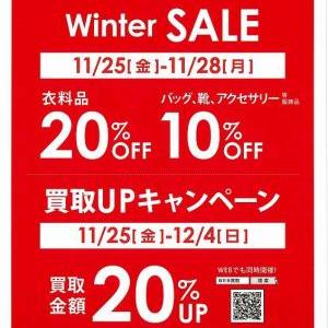 ☆予告☆Winter SALE
