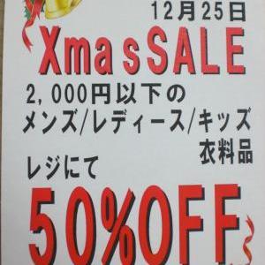 クリスマスセール開催決定!