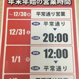 ☆!営業時間変更のお知らせです!☆