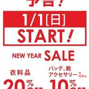 New Year Sale やります。