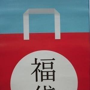 福袋キターーー!!\(^ ^)/ ♪