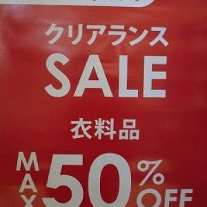 ☆クリアランスセール☆