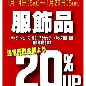 服飾20%UPキャンペーン