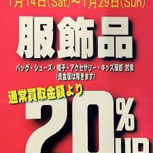 服飾品買取20%UPキャンペーン
