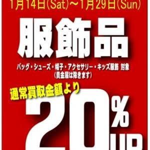 服飾品買取20%UPキャンペーン開催!!