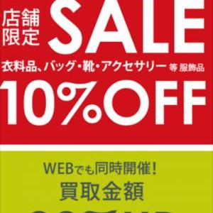 GWセール&買取UP!明日が最終日!