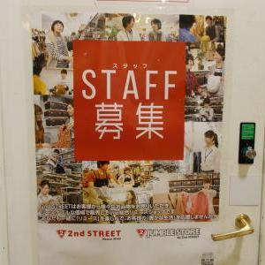 棚卸し業務に伴う営業時間の変更とアルバイトスタッフ大募集