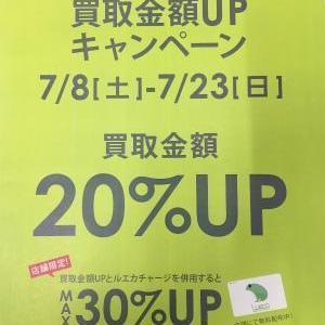 買取UPキャンペーンのお知らせ!!
