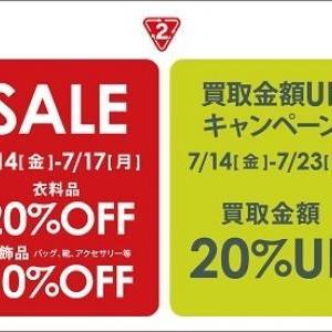 SALE&買取アップ!!!
