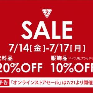 SALE&買取UPキャンペーンのお知らせ!