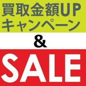 SALE&買取イベント開催!