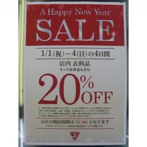 ★★New Year SALE 始まるよ★★