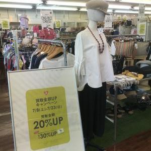買取UPキャンペーン開催中!!