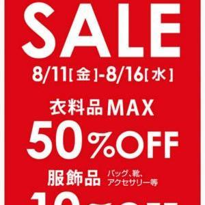 明日からSALE開催!!