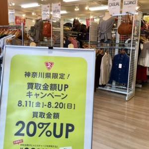 (8月20日まで!)買取UPキャンペーン開催中