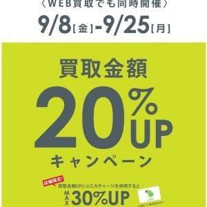 ★買取UPキャンペーンのお知らせ★