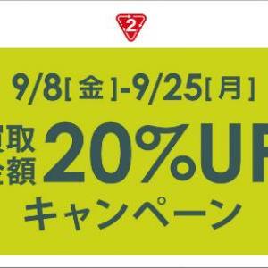 買取UPキャンペーン開催!!