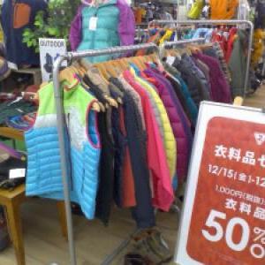 衣料セール開催します!