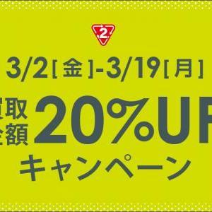 買取UPキャンペーンのお知らせ!!!