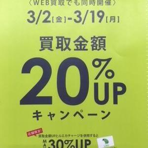 春の買取UPキャンペーン!!!!!