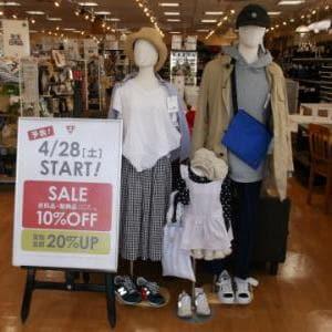 衣料品・服飾品 SALE & 買取金額20%UPキャンペーン開催!