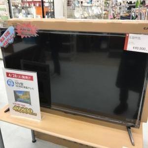 4K50型テレビ♪
