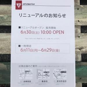 ☆リリューアルオープンのお知らせ☆