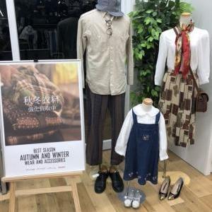 秋冬衣料強化中のお知らせ
