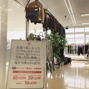 ★オンライン限定セールのお知らせ★
