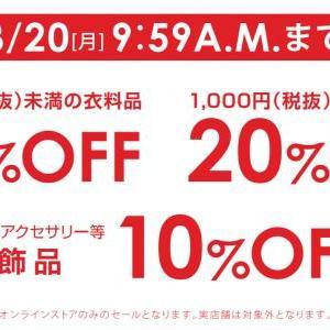 ★明日からオンラインセール開始!!!★