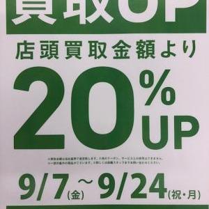 買取20%UP開催!!!