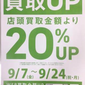 買取UPキャンペーンスタート!!