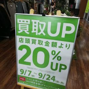 買取アップキャンペーン開催のお知らせ