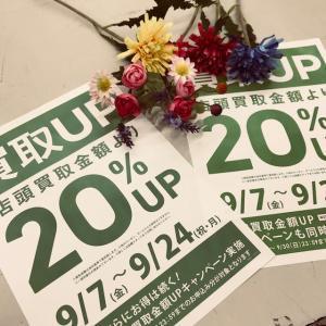 20%UP☆EventStart!!!!!