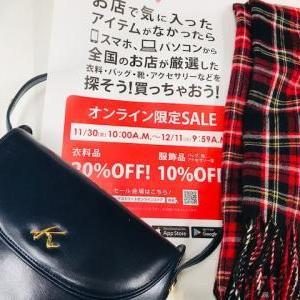 WinterSALE☆ONLINE