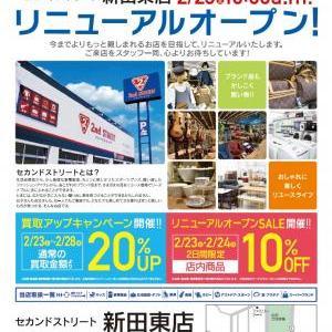 セカンドストリート新田東店 リニューアルオープン!!!