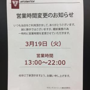 ☆営業時間の変更のお知らせ☆