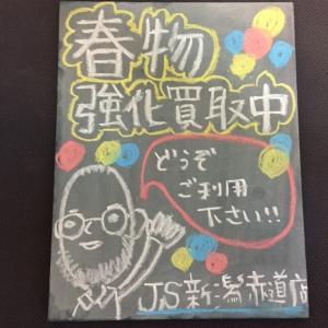 ☆春物アイテム紹介&春物募集☆