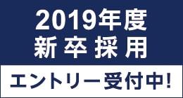 2019年度 新卒採用エントリー受付中!