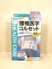 中山式産業株式会社/腰椎医学コルセット/Mサイズ