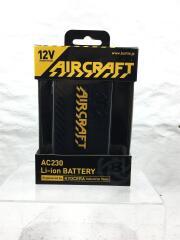 エアークラフト リチウムイオンバッテリー/AC230