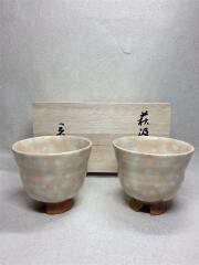 湯呑/2点セット/BEG/萩焼