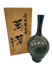 青銅製花瓶/萬葉/啓裕作