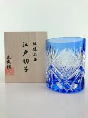 太武郎 グラス ロックグラス BLU