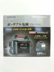 ポータブル電源/CB-P080/CB-P080/COMCON/小型/軽量/家庭用蓄電池
