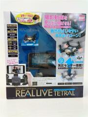 ドローン/REALLIVE TETRAL/リアルライブテトラル