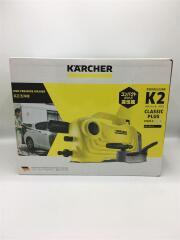 高圧洗浄機 K2 クラシック プラス